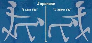 japanese_love_adore.jpeg